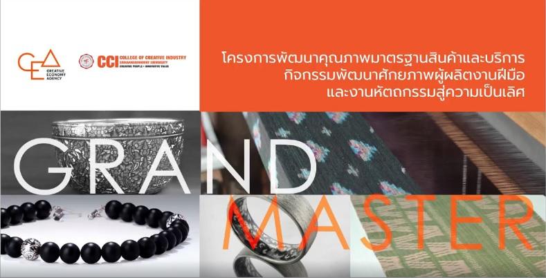 ขอเชิญชวนเข้าชม Grand Master Exhibition งานนิทรรศการออนไลน์ที่นำเสนอผลงานของผู้เข้าร่วมโครงการพัฒนาคุณภาพมาตรฐานสินค้าและบริการ กิจกรรมพัฒนาศักยภาพผู้ผลิตงานฝีมือและงานหัตถกรรมสู่ความเป็นเลิศ (Grand Master 2021)
